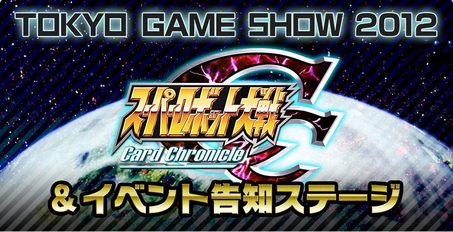 TOKYO GAME SHOW スーパーロボット大戦Card Chronicle & イベント告知 ステージ